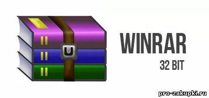 Скачать Windows WinRar 4.20 32-бит