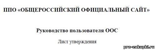 zakupki.gov.ru Руководство Пользователя