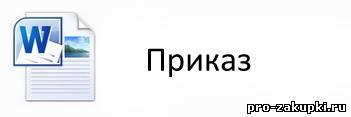 Приказ Минэкономразвития РФ №120