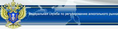 Сертификат Росалкогольрегулирования