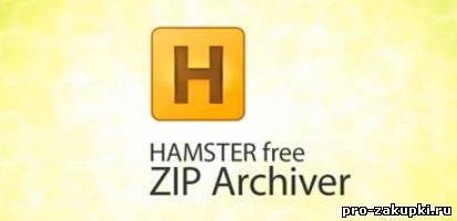 Hamster lite archiver cкачать бесплатно