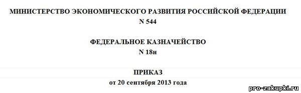 Приказ № 544/18н от 20.09.2013