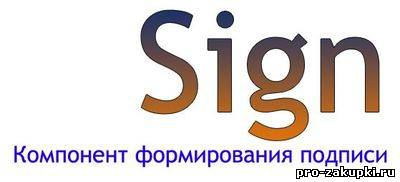 Sign 64 бит