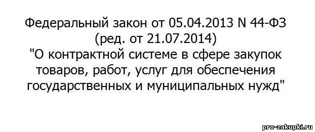 44-ФЗ с изменениями 2014