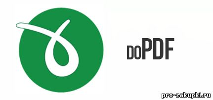 Скачать doPDF v.7 бесплатно