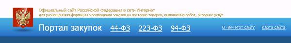 Серверный сертификат zakupki.gov.ru-2013