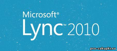 Cкачать Microsoft Lync 2010