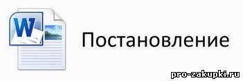 Постановление Правительства 94