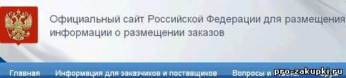 Серверный сертификат zakupki.gov.ru