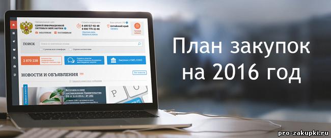 Образец плана закупок на 2016 год