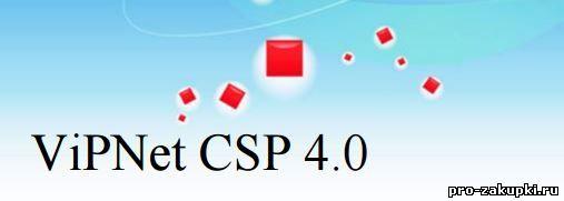 ViPNet 4.0