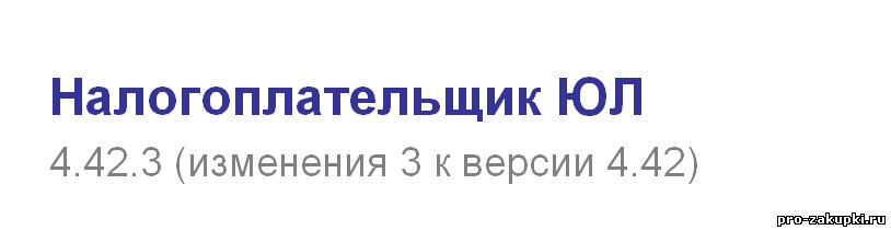 Налогоплательщик ЮЛ 4.42.3 версия 2015
