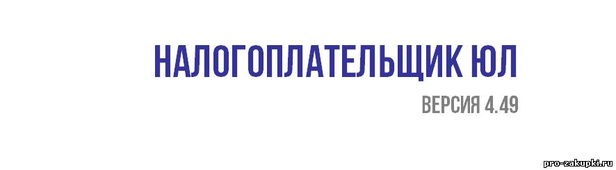 Налогоплательщик ЮЛ версия 4.49