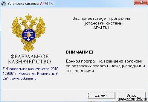 АРМ Генерация Ключей 1.0.0.41n скачать