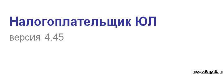 Бесплатная версия Налогоплательщик ЮЛ 4.45
