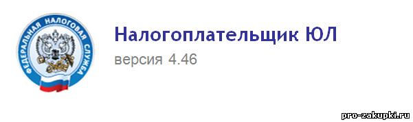 Налогоплательщик ЮЛ версия 4.46