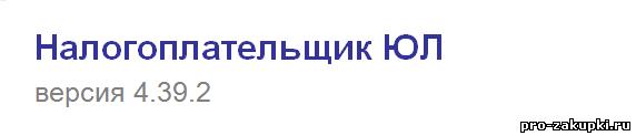 Скачать Налогоплательщик ЮЛ 4.39.2