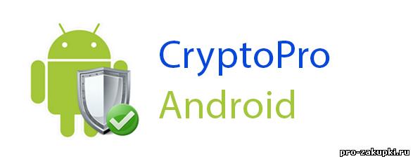 КриптоПро CSP для Android