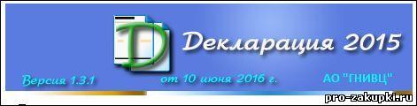 Программа декларация 3-ндфл 2015