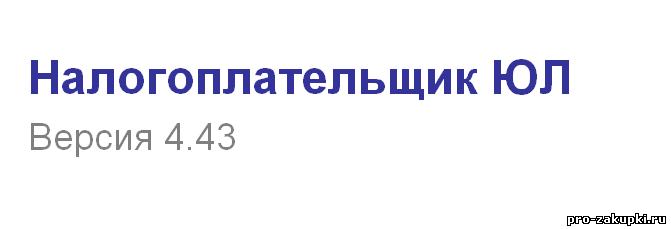 Налогоплательщик ЮЛ 4.43 скачать бесплатно