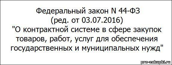 44-ФЗ редакция 2016 года