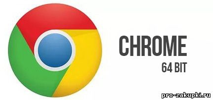 Google Chrome 64-bit русская версия