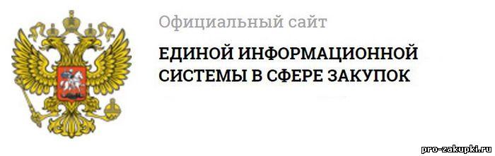 Постановление РФ о порядке и сроках внедрения ЕИС Госзакупки