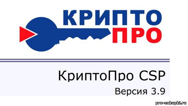 КриптоПро CSP 3.9 R2