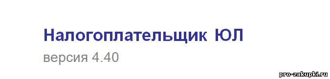 Скачать Налогоплательщик ЮЛ 4.40