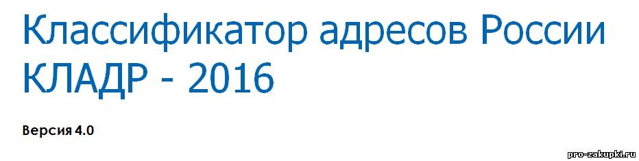 Скачать КЛАДР 2016