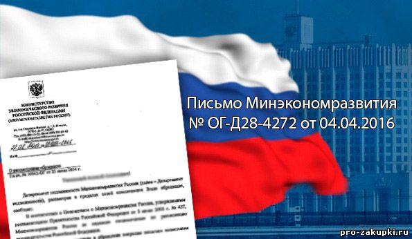 Письмо Минэкономразвития № ОГ-Д28-4272 от 04.04.2016