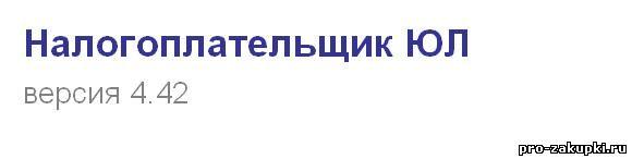 НАЛОГОПЛАТЕЛЬЩИК ЮЛ ПОСЛЕДНЯЯ ВЕРСИЯ 4.42 СКАЧАТЬ БЕСПЛАТНО