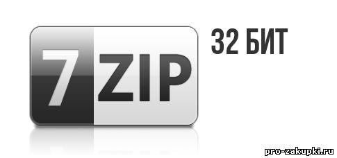 7-Zip русская версия
