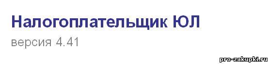 Скачать Налогоплательщик ЮЛ 4.41