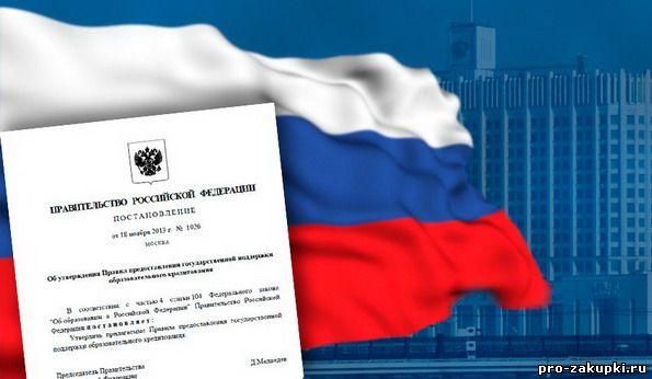 Постановление №1132 реестр договоров