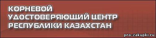 Корневые сертификаты КУЦ РК