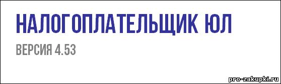 ФНС России Налогоплательщик ЮЛ 4.53