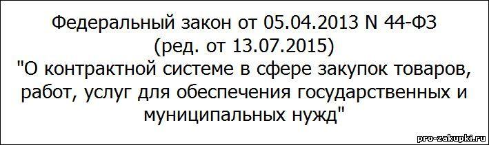 44-ФЗ с изменениями 2015