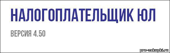 Налогоплательщик ЮЛ 4.50