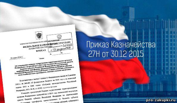Приказ Казначейства 27Н от 30.12 2015