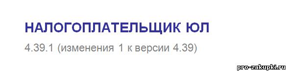 Скачать Налогоплательщик ЮЛ 4.39.1