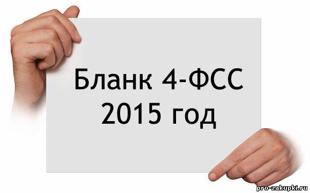 Бланк формы 4-ФСС за 2015