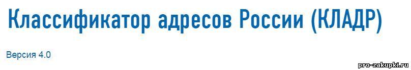 Скачать КЛАДР 2014 бесплатно