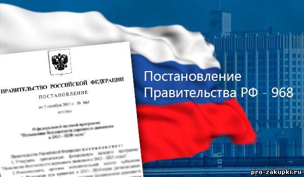 Постановление Правительства РФ - 968