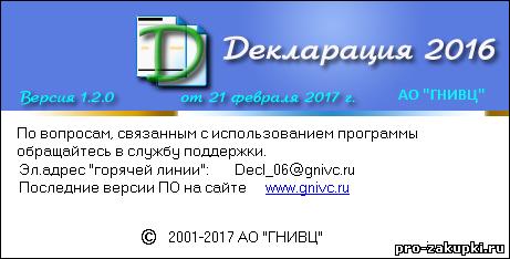 Бесплатная программа Декларация 2016