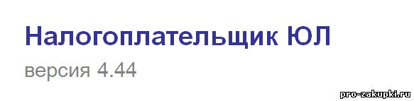 Налогоплательщик ЮЛ 4.44