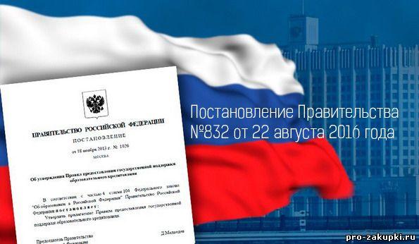 Постановление Правительства №832 от 22 августа 2016