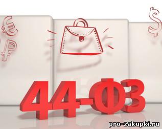 Про поправки и новые редакции 44-ФЗ