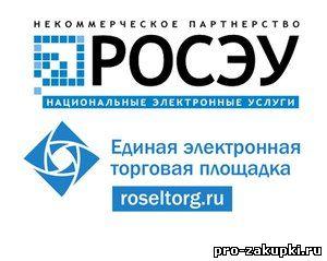 Единая электронная торговая площадка - участник Ассоциации РОСЭУ