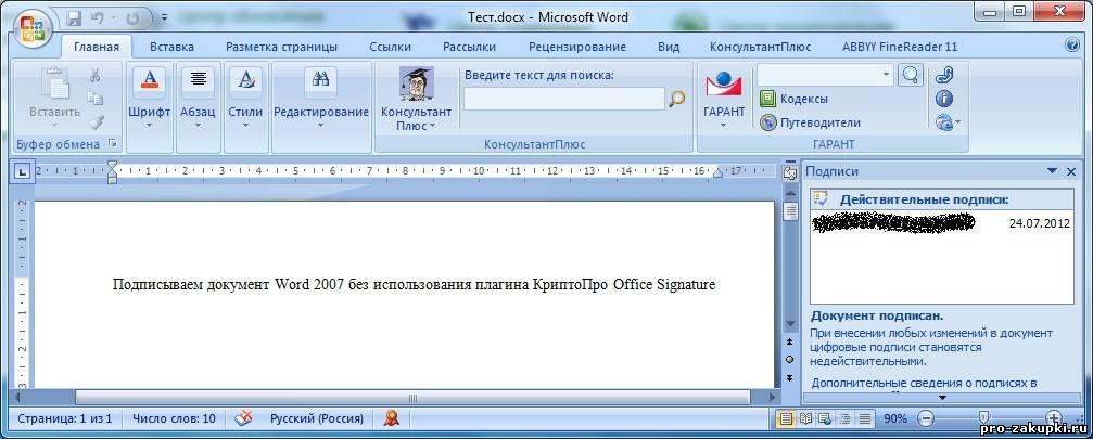 Подписать Документ Эцп Инструкция